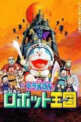 哆啦A梦剧场版2002:大雄与机器人王国