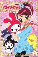 奇幻魔法Melody第一季