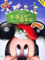 米奇耶诞嘉年华