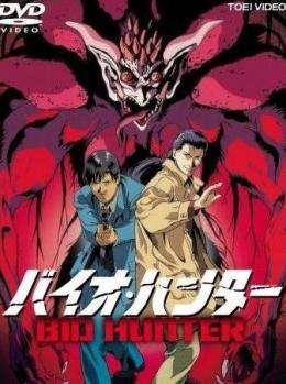 生化猎人OVA