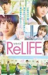 ReLIFE重返17岁